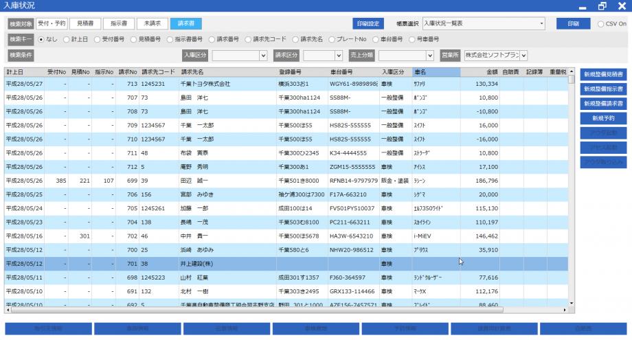フロント業務管理・伝票検索