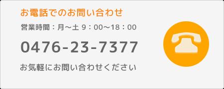 電話でのお問い合わせ 営業時間 月~土 9:00~18:00