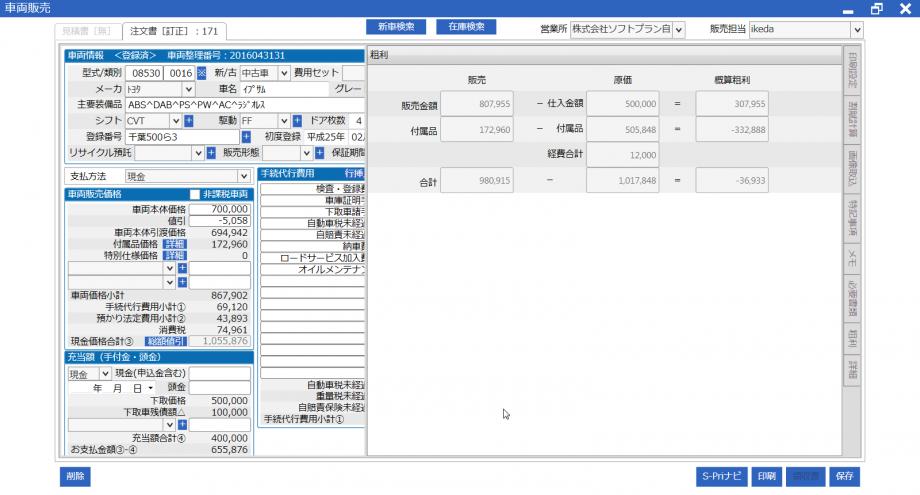 SnapCrab_車両販売_2017-3-29_10-12-21_No-00
